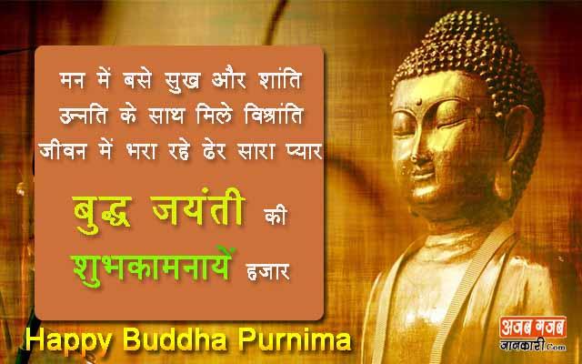 buddha-images-in-hindi