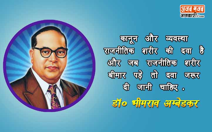 dr-ambedkar-quotes