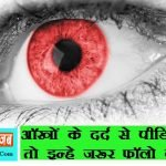 eyes pain solution in hindi