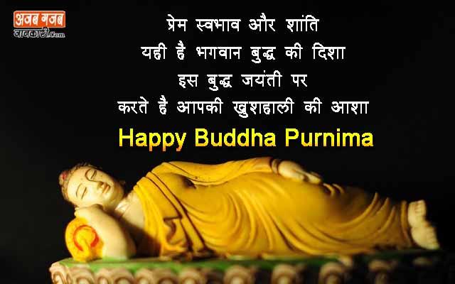 gautam-buddha-sms-in-Hindi