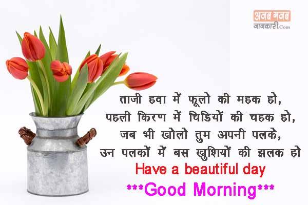 good morning image with shayari
