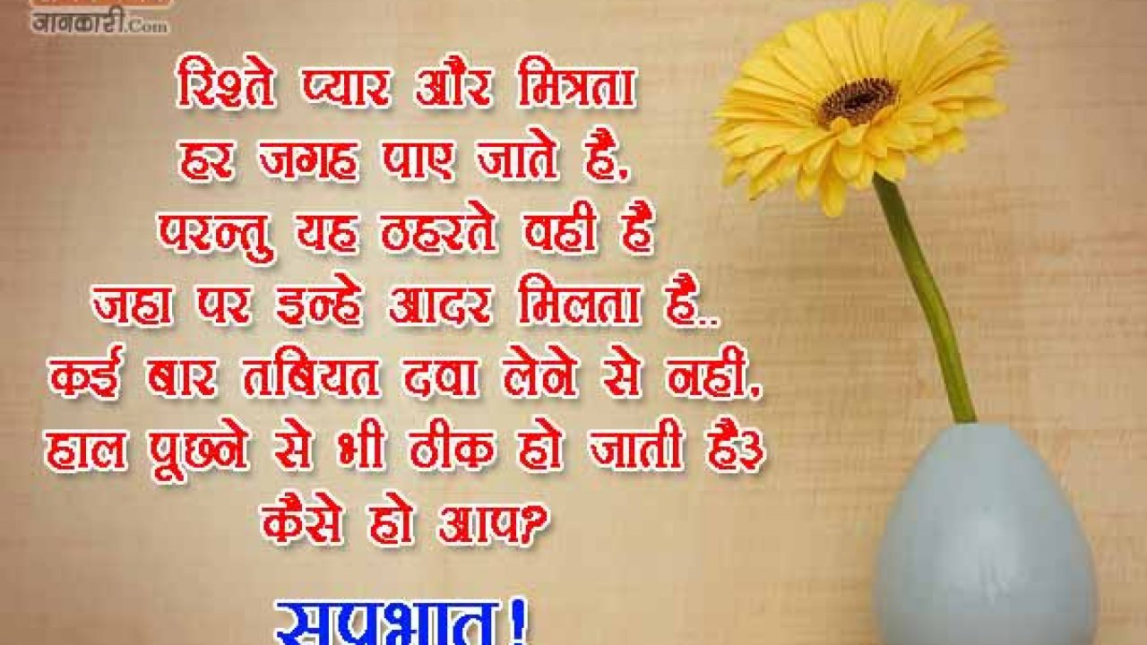 Morning sms character hindi good romantic 140 in girlfriend for Good Morning