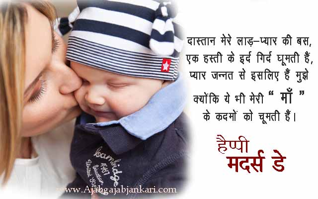 happy mothers day images and quotes in hindi