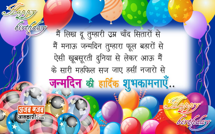 Happy Birthday Wishes In Hindi For Friend À¤¹ À¤ª À¤ª À¤¬à¤° À¤¥à¤¡ À¤µ À¤¶ À¤¸ À¤‡à¤¨ À¤¹ À¤¦