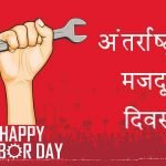 labour day in india