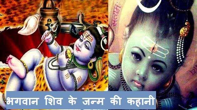 lord shiva birth story