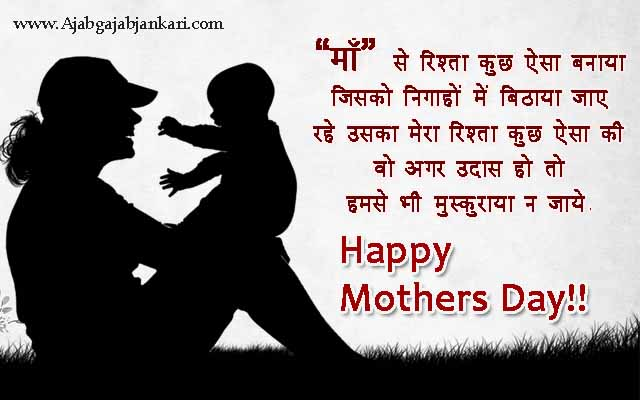 mother quotes with images in hindi