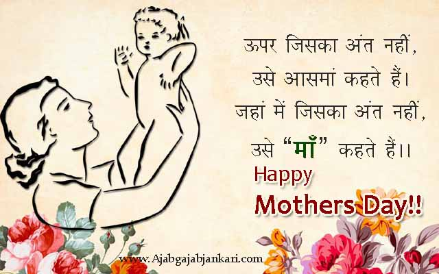 mothers day images for whatsapp in hindi