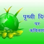 Poem on earth day in hindi