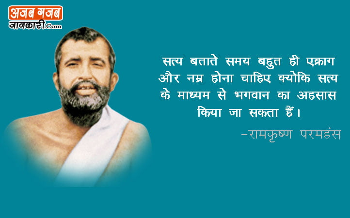 ramkrishna paramhans quotes in hindi