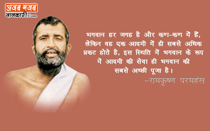 ramkrishna paramhans thoughts in hindi