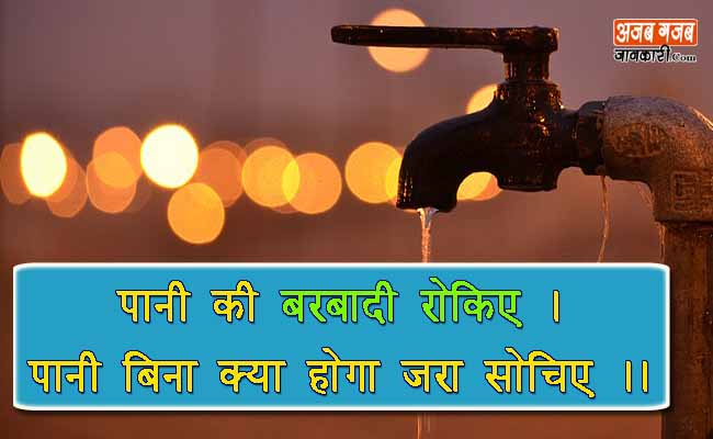 save water images download