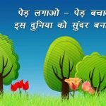 slogan-on-save-trees-in-hindi