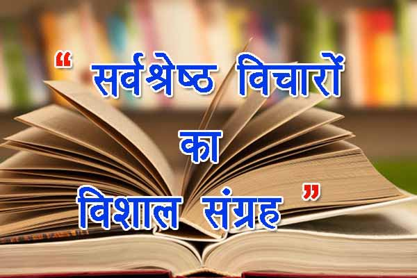 Inspirational Motivational Quotes in Hindi