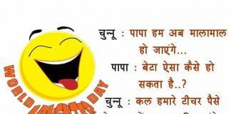 Laughter-Day-Jokes-In-Hindi