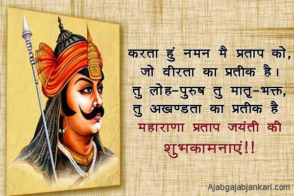 Maharana Pratap Jayanti free HD images