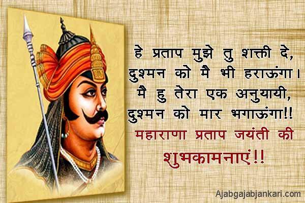 Maharana Pratap Jayanti pictures HD