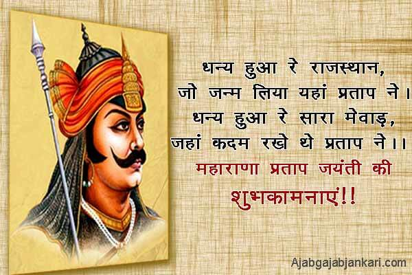 Maharana Pratap Jayanti sms images copy