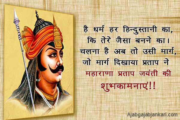 Maharana Pratap Jayanti wishes in hindi