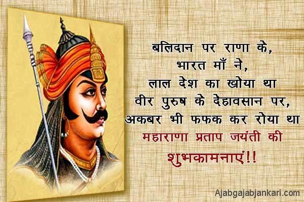 Maharana Pratap hd images