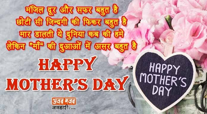 Mothers-Day-Shayari-images-hd