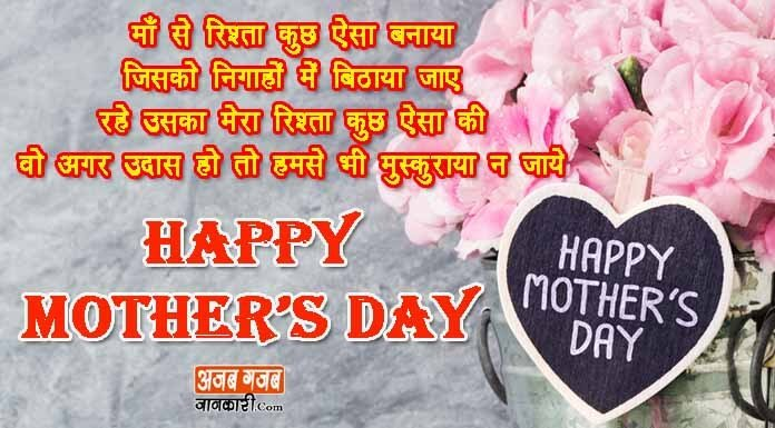 Mothers-day-images-with-shayari