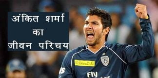 ankit sharma ipl debut