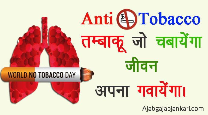 anti tobacco day slogans
