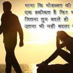 bewafa-shayari-in-hindi