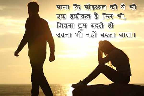 bewafa-shayari-in-hindi