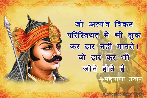 famous dialogues of maharana pratap in hindi