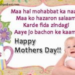 heart touching lines for mother in hindi