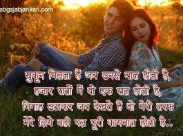 love-shayari-image-ke-sath-download