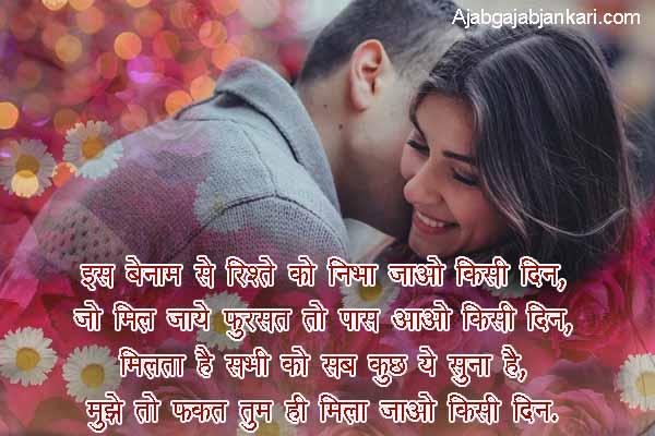 love-shayari-with-image-in-hindi