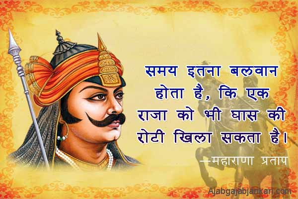 maharana-pratap-quotes-photos