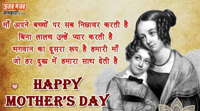 mothers-day-massages-in-hindi