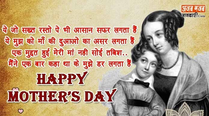 mothers-day-shayari-with-images