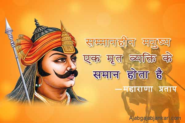 slogan of maharana pratap