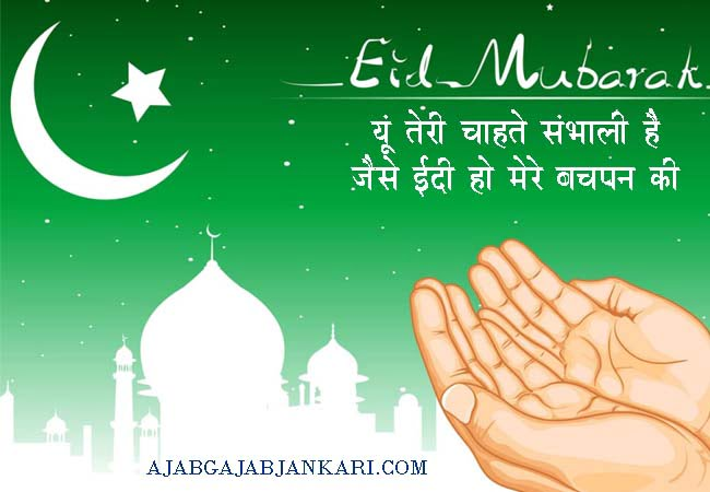 2-Line-Eid-Shayari-In-Hindi