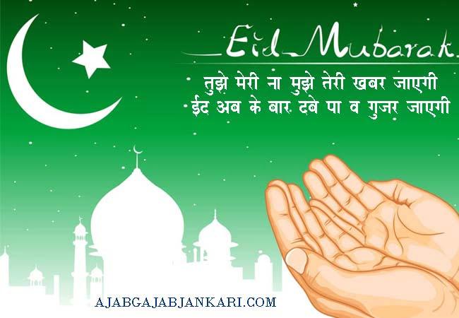 Eid-Mubarak-2-Line-Shayari