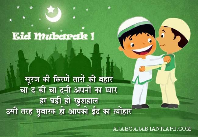 Eid-Mubarak-SMS-in-Hindi