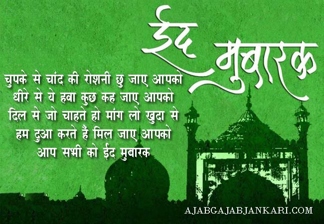 Eid-Mubarak-Wishes-In-Hindi