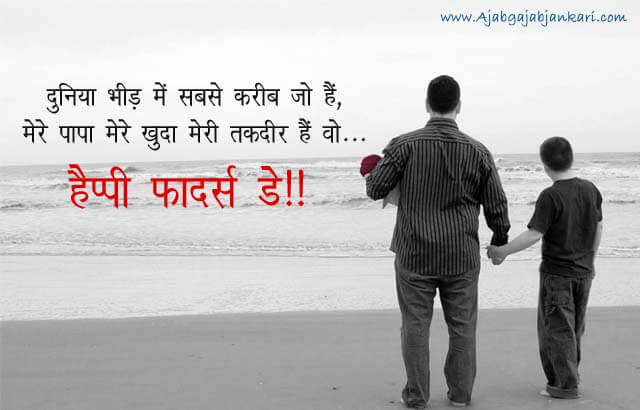 Fathers-Day-Shayari
