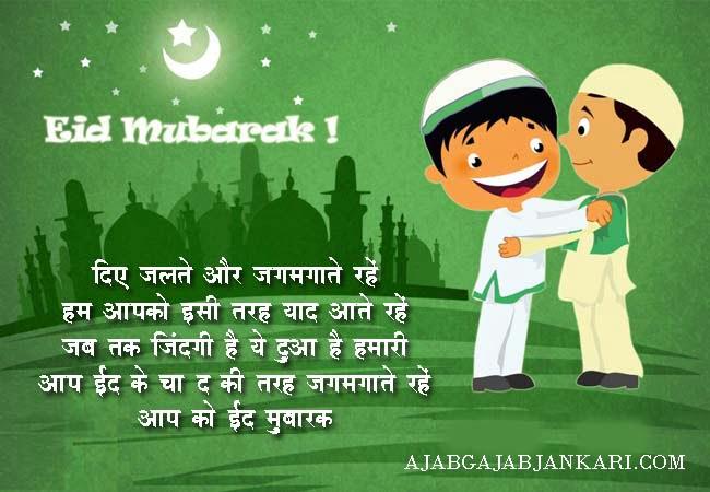 Happy-Eid-Mubarak-In-Hindi