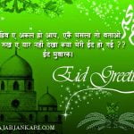 Happy-Eid-Status-In-Hindi