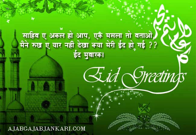 Happy-Eid-Status-In-Hindi