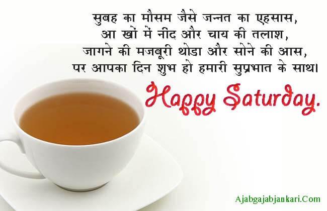 Happy-Saturday-Wishes-in-Hindi
