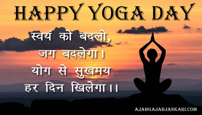 International Yoga Day WhatsApp Status