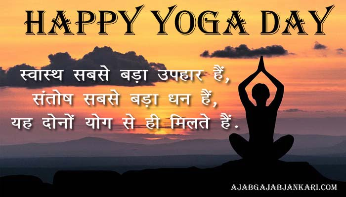 Yog-Diwas-Status-In-Hindi