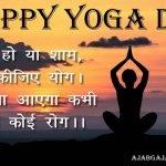 Yoga-Day-Status-In-Hindi